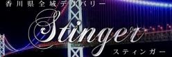 香川県高松市の風俗店 デリヘル『スティンガー』